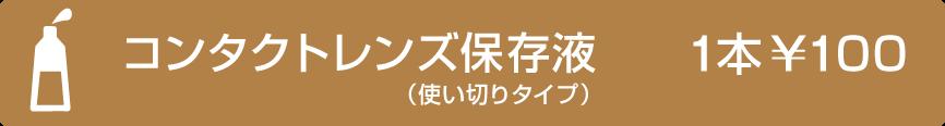 コンタクトレンズ保存液1本100円