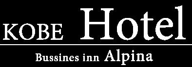 ホテルAlpina
